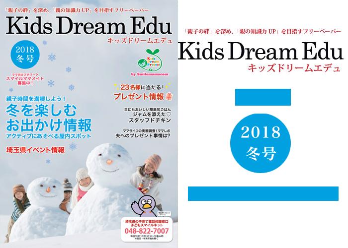 kids dream edu キッズドリームエデュ 親子の絆 を深め 親の知識